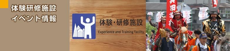 体験研修施設、イベント情報